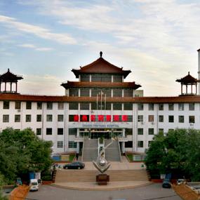 山西省汾阳医院 | 中风网