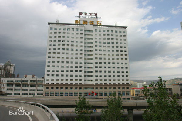 青海大学附属医院